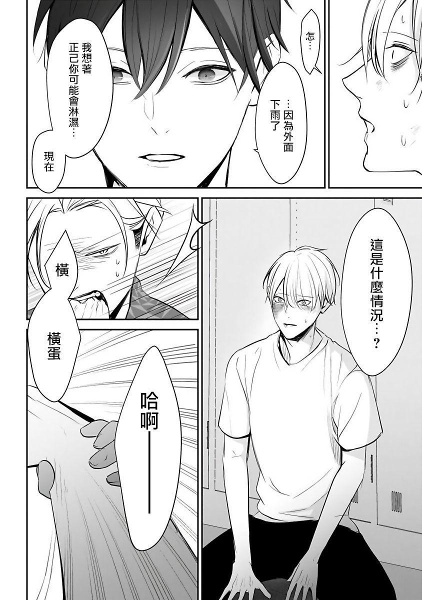 Hizamazuite Ai o Tou   跪下问爱 Ch. 1-4 128