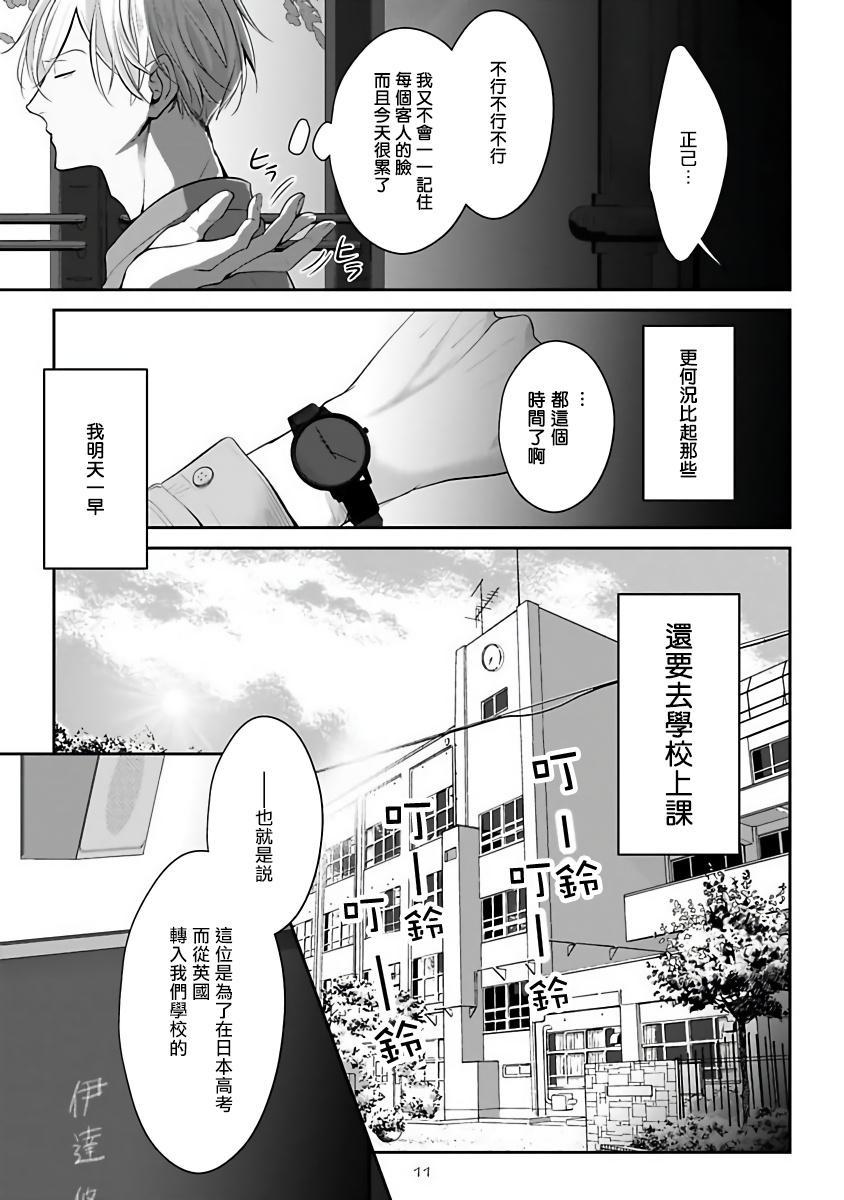 Hizamazuite Ai o Tou   跪下问爱 Ch. 1-4 12