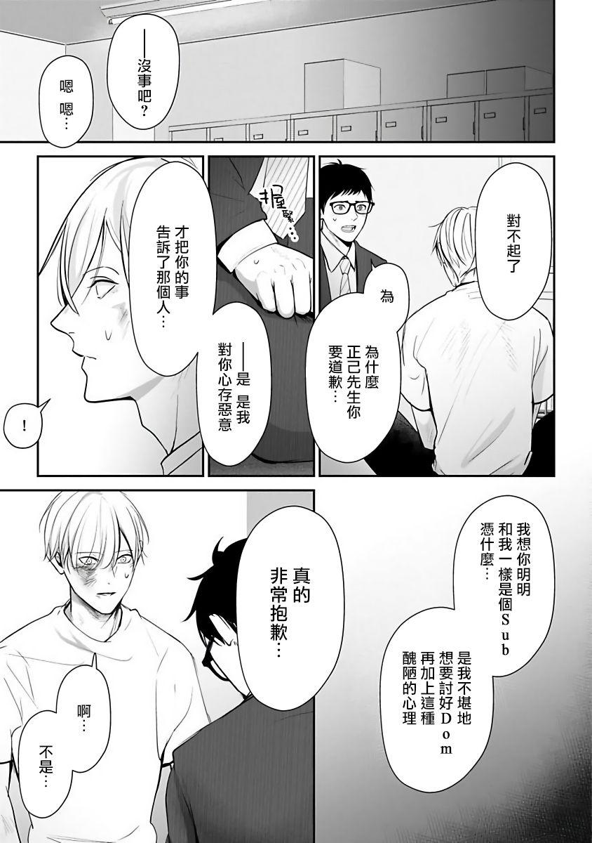 Hizamazuite Ai o Tou   跪下问爱 Ch. 1-4 131