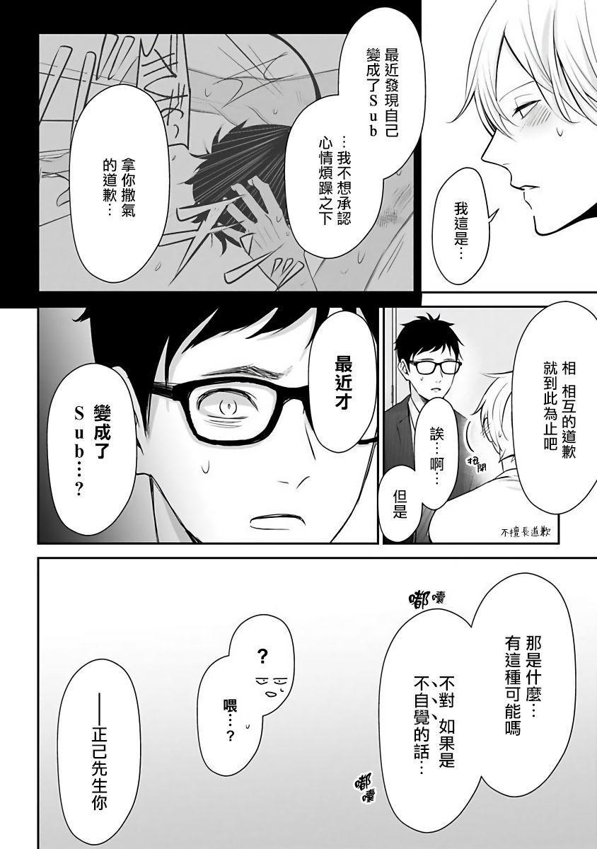 Hizamazuite Ai o Tou   跪下问爱 Ch. 1-4 132