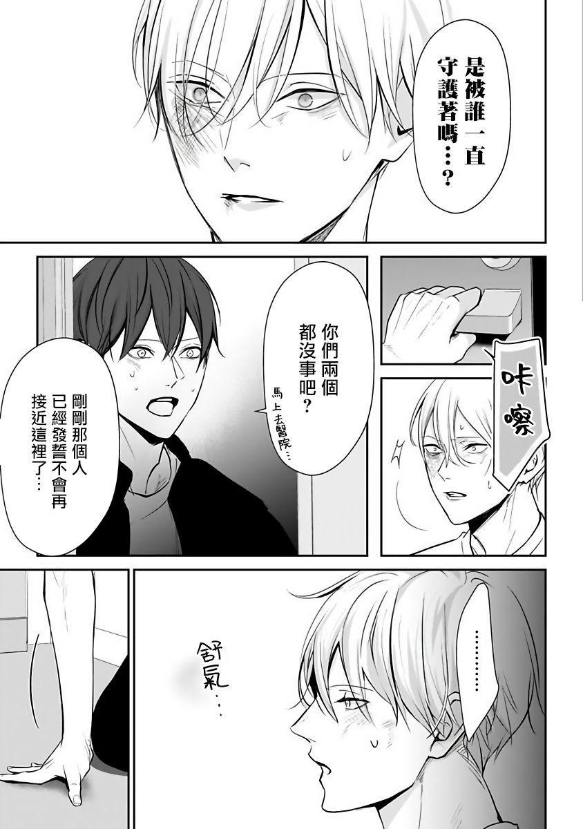 Hizamazuite Ai o Tou   跪下问爱 Ch. 1-4 133
