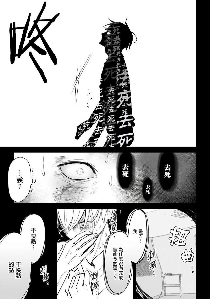 Hizamazuite Ai o Tou   跪下问爱 Ch. 1-4 135