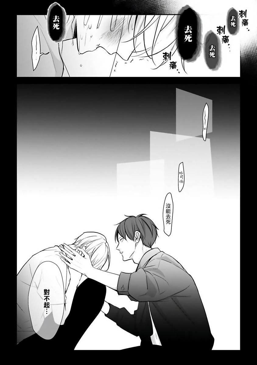 Hizamazuite Ai o Tou   跪下问爱 Ch. 1-4 138