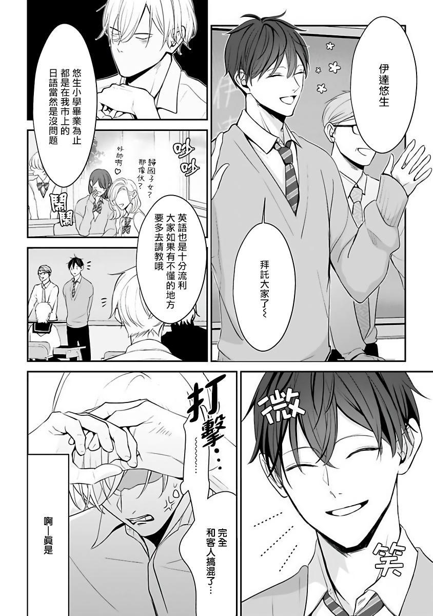 Hizamazuite Ai o Tou   跪下问爱 Ch. 1-4 13