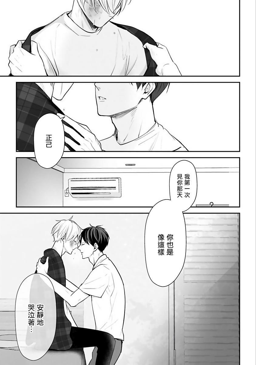 Hizamazuite Ai o Tou   跪下问爱 Ch. 1-4 141