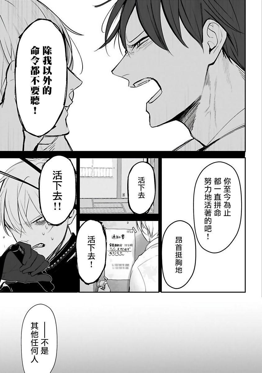 Hizamazuite Ai o Tou   跪下问爱 Ch. 1-4 143