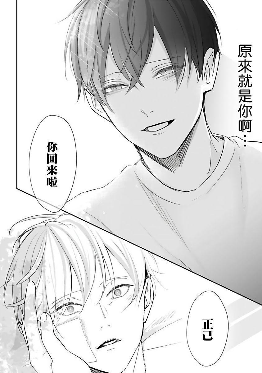 Hizamazuite Ai o Tou   跪下问爱 Ch. 1-4 146