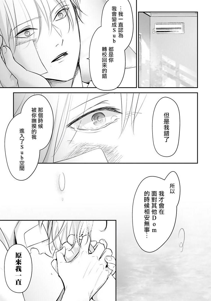 Hizamazuite Ai o Tou   跪下问爱 Ch. 1-4 147