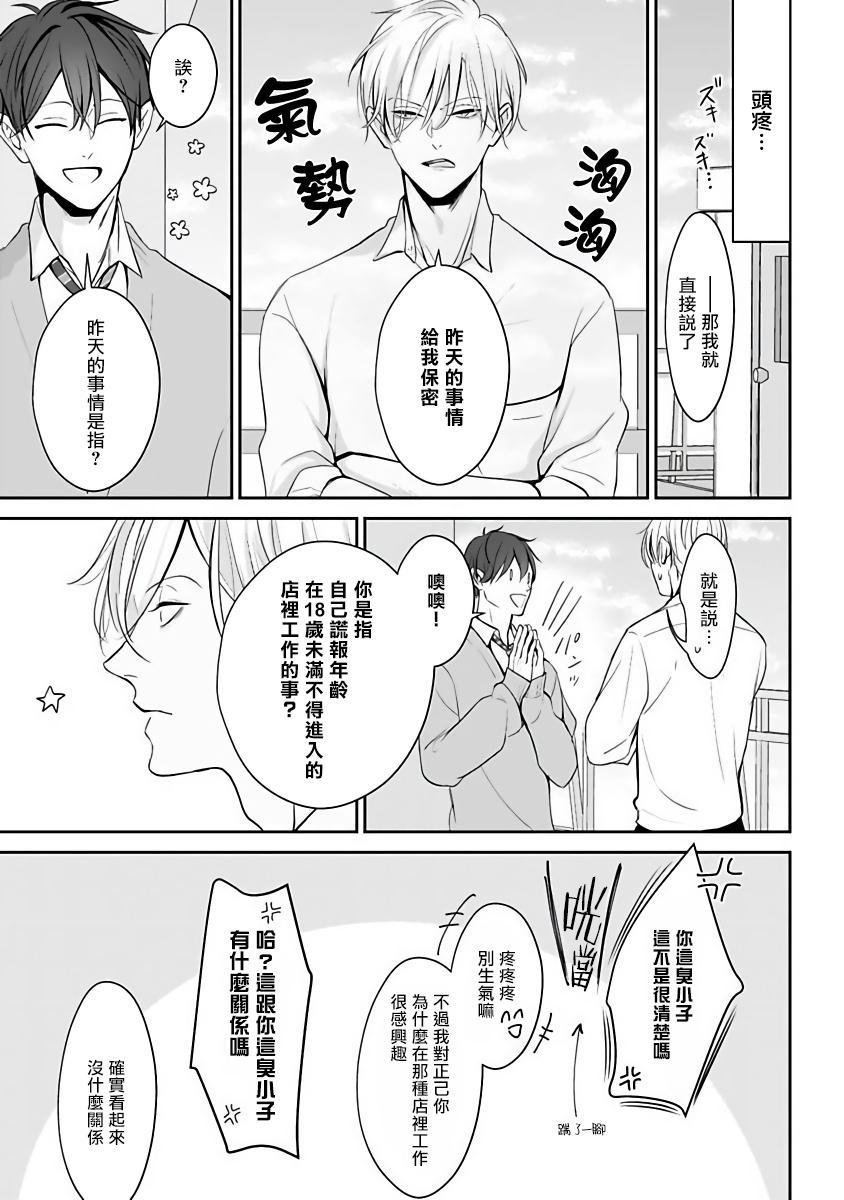 Hizamazuite Ai o Tou   跪下问爱 Ch. 1-4 14