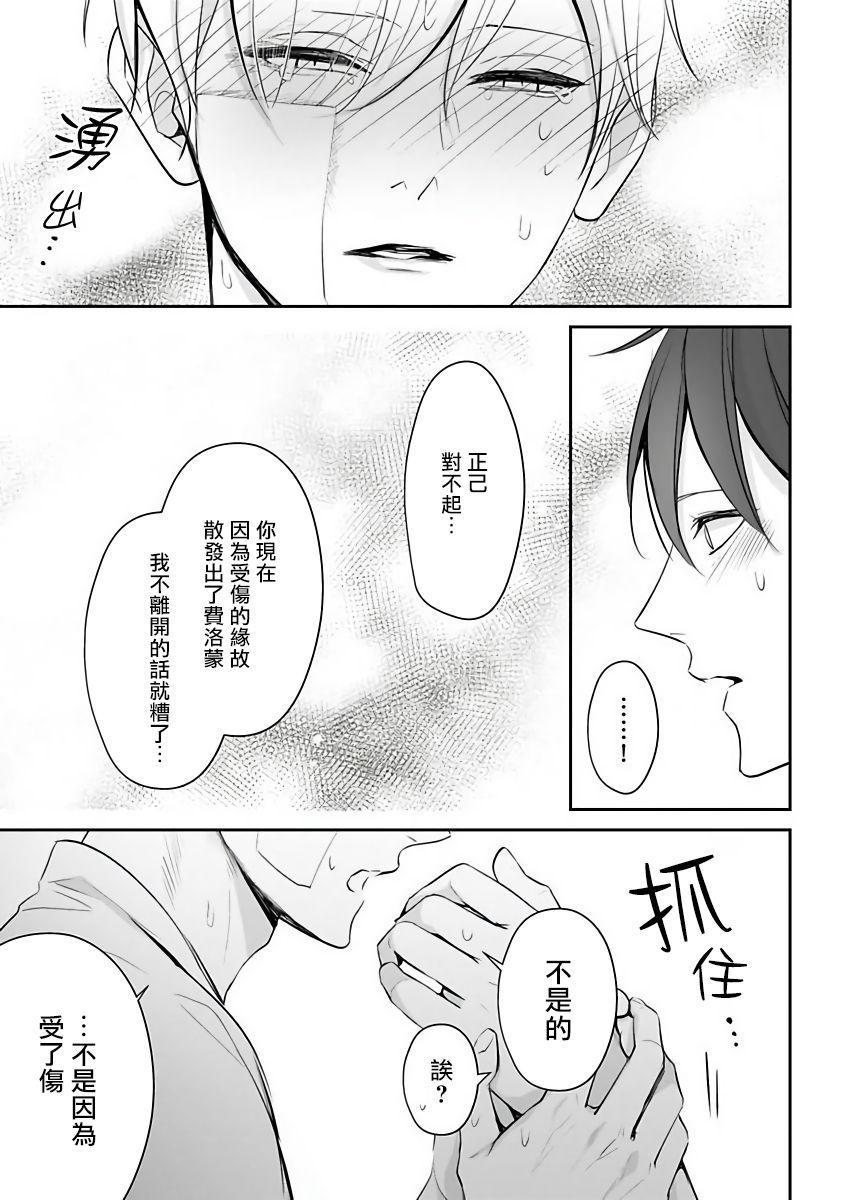 Hizamazuite Ai o Tou   跪下问爱 Ch. 1-4 149