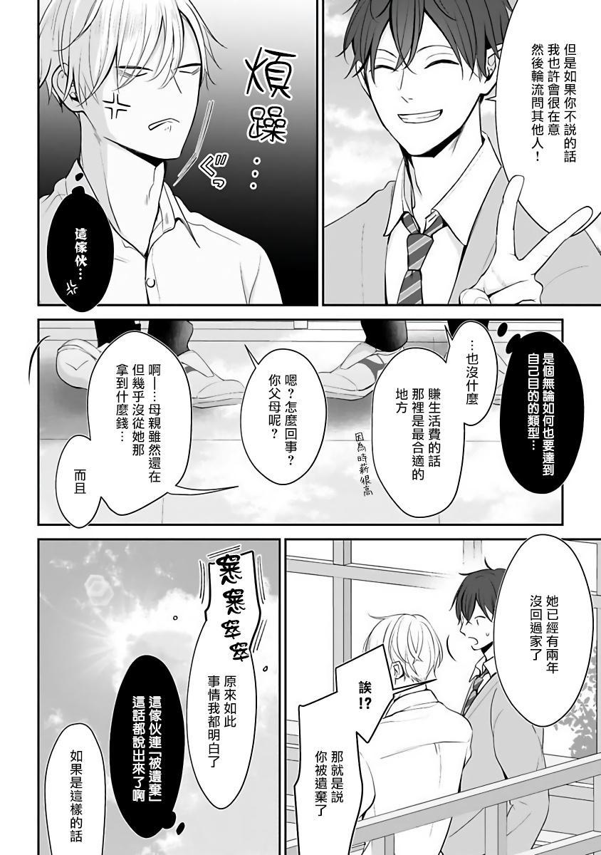 Hizamazuite Ai o Tou   跪下问爱 Ch. 1-4 15