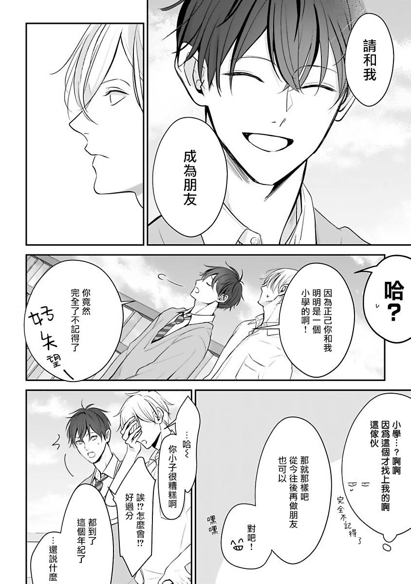 Hizamazuite Ai o Tou   跪下问爱 Ch. 1-4 17