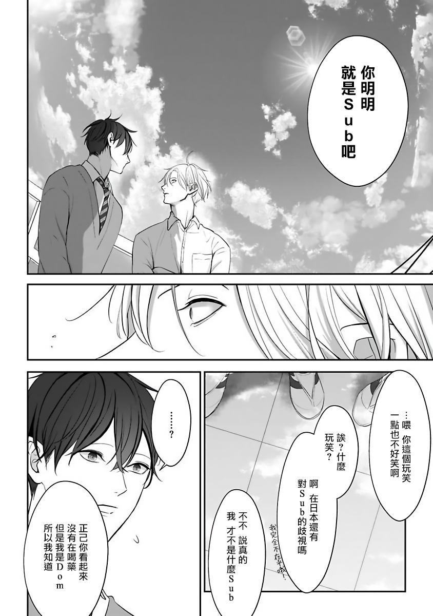 Hizamazuite Ai o Tou   跪下问爱 Ch. 1-4 19