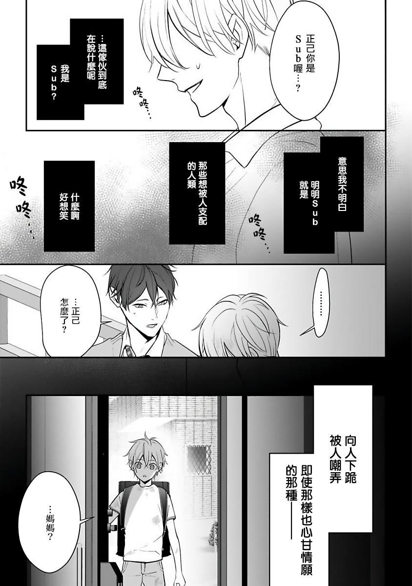 Hizamazuite Ai o Tou   跪下问爱 Ch. 1-4 20