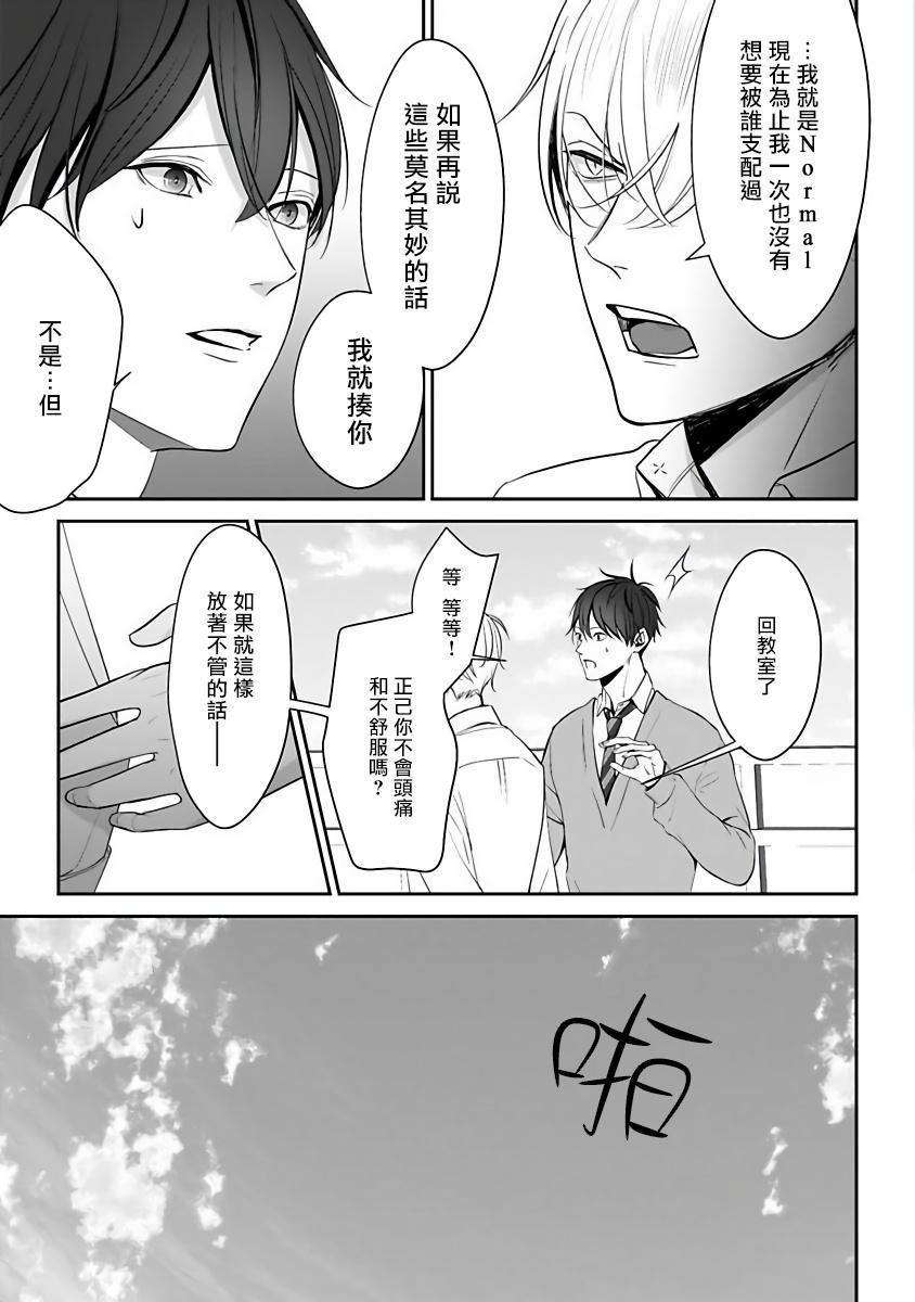 Hizamazuite Ai o Tou   跪下问爱 Ch. 1-4 22