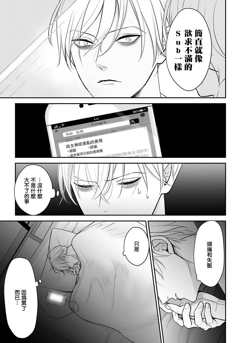 Hizamazuite Ai o Tou   跪下问爱 Ch. 1-4 24