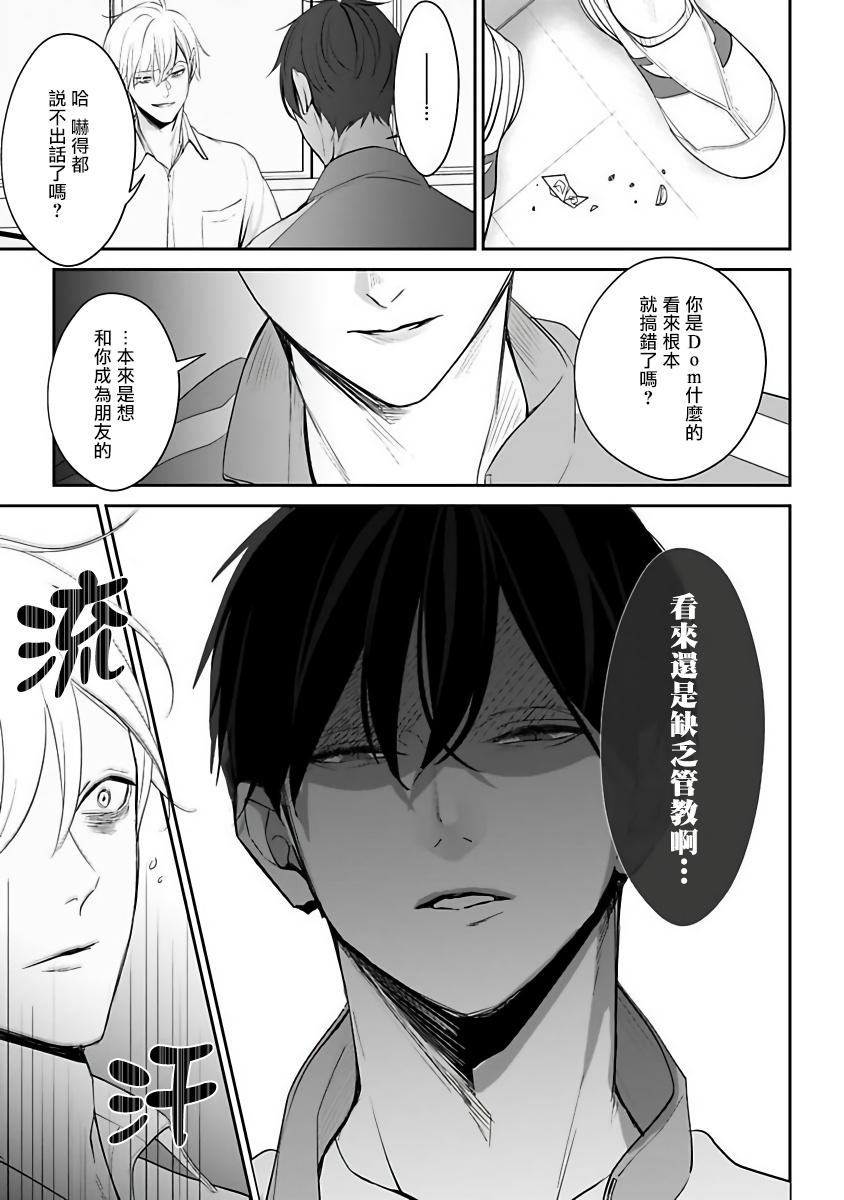 Hizamazuite Ai o Tou   跪下问爱 Ch. 1-4 28