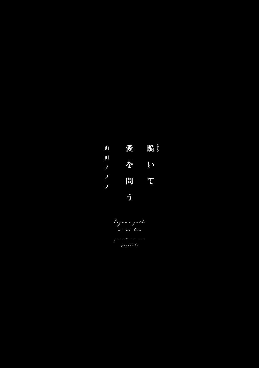 Hizamazuite Ai o Tou   跪下问爱 Ch. 1-4 2
