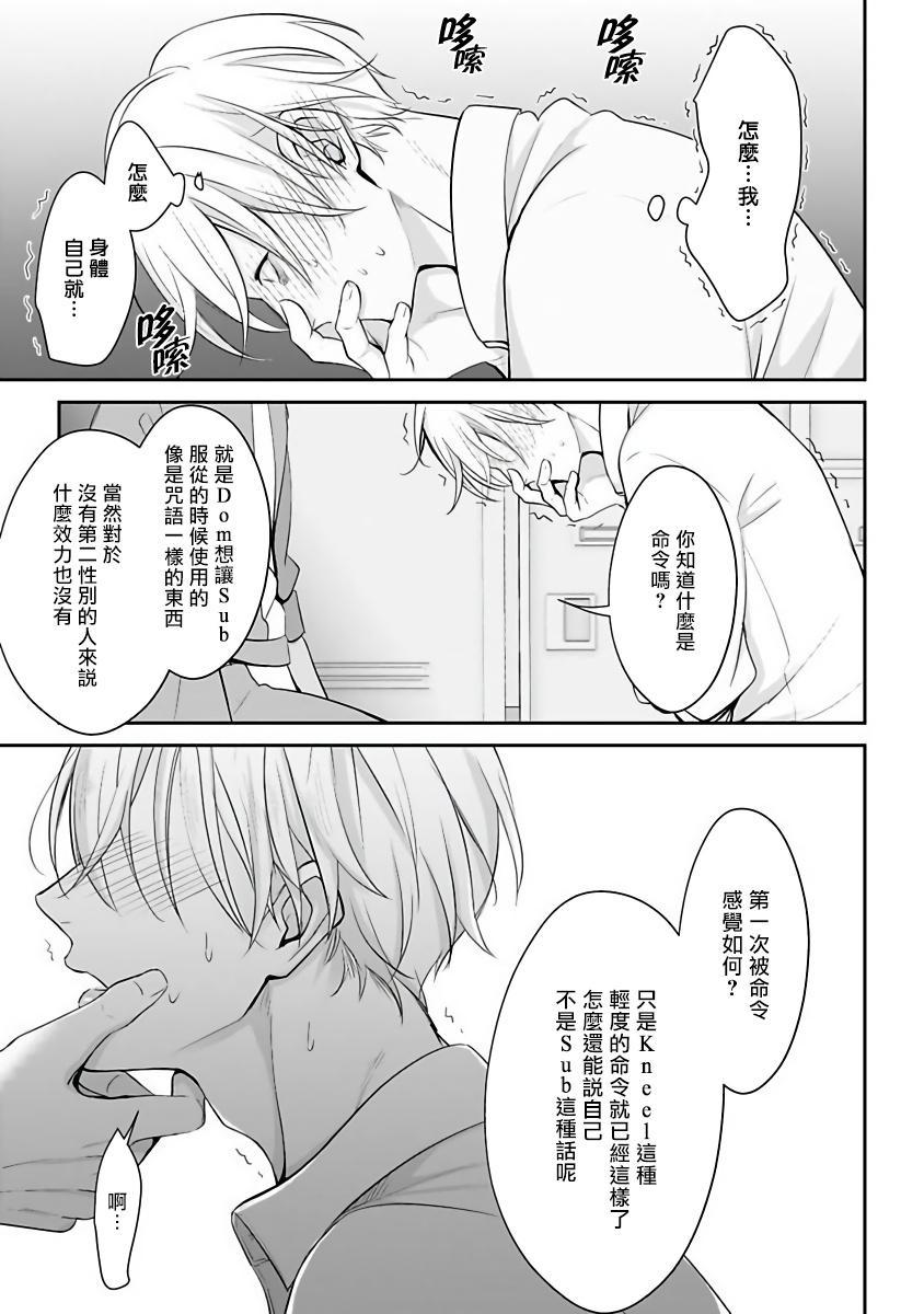 Hizamazuite Ai o Tou   跪下问爱 Ch. 1-4 30