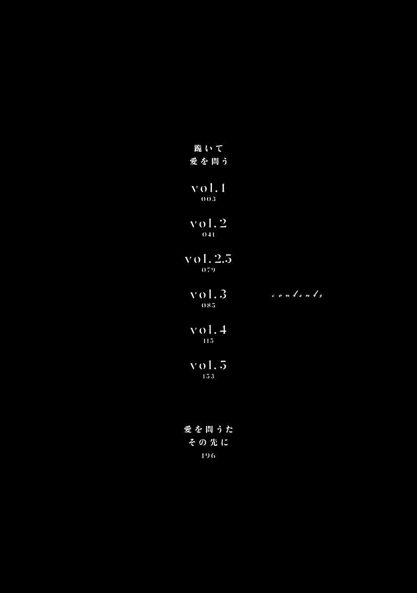 Hizamazuite Ai o Tou   跪下问爱 Ch. 1-4 3