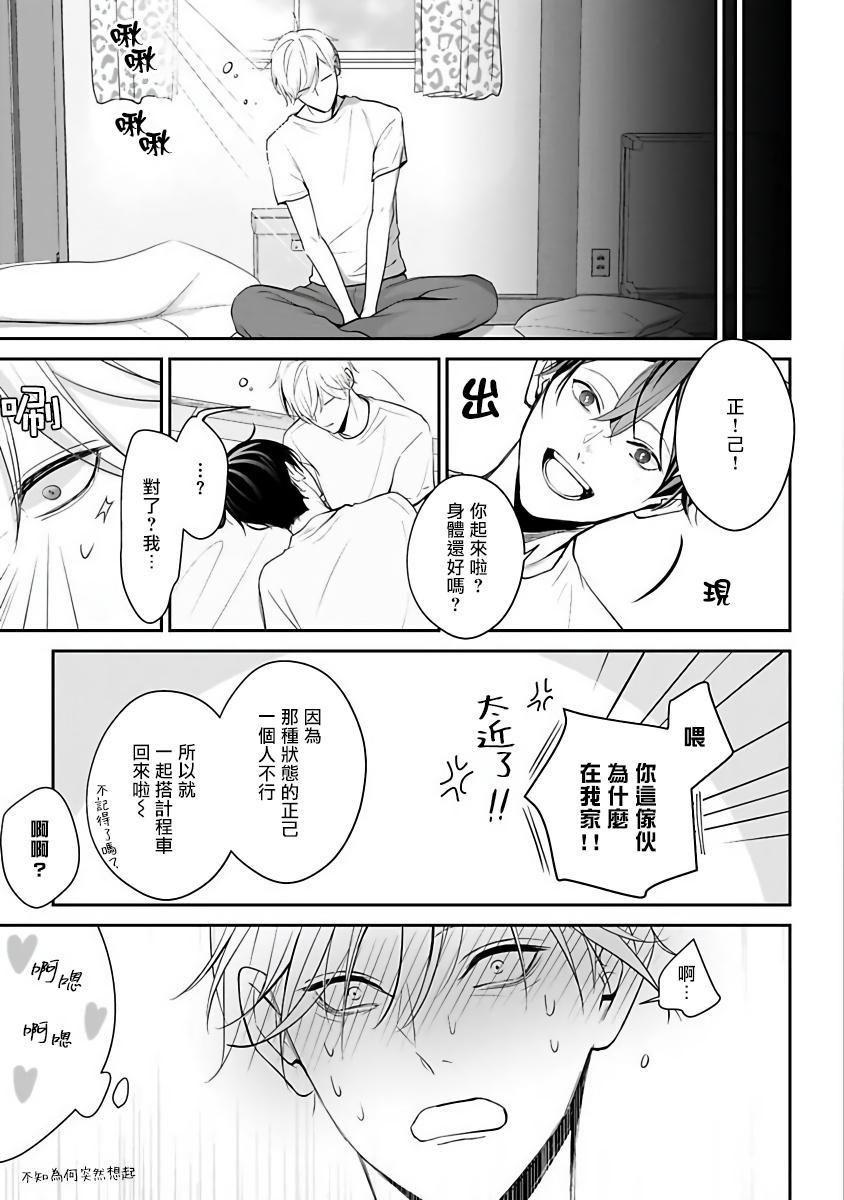Hizamazuite Ai o Tou   跪下问爱 Ch. 1-4 40