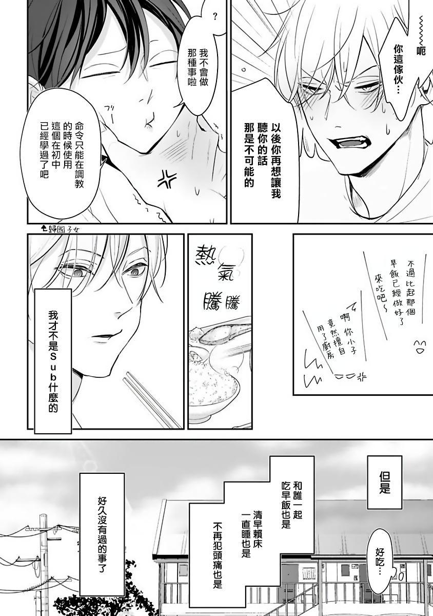Hizamazuite Ai o Tou   跪下问爱 Ch. 1-4 41