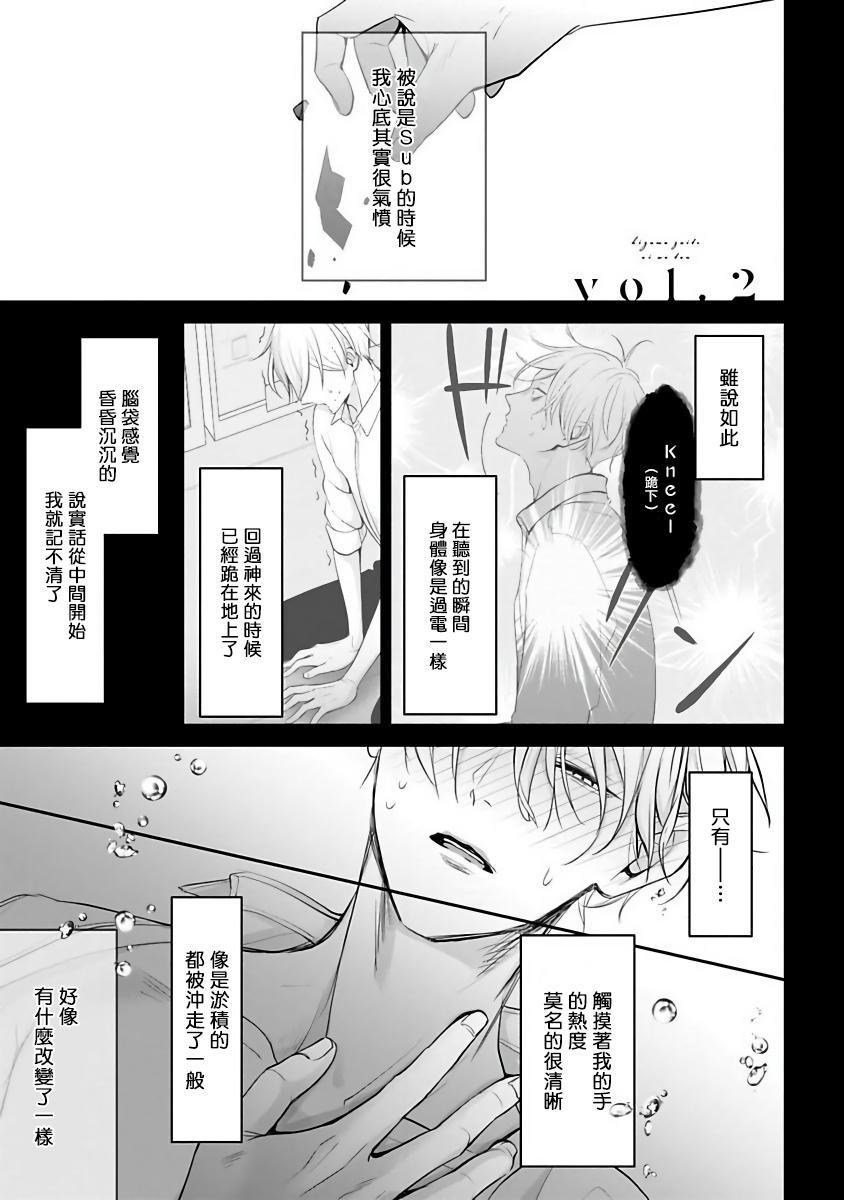Hizamazuite Ai o Tou   跪下问爱 Ch. 1-4 43