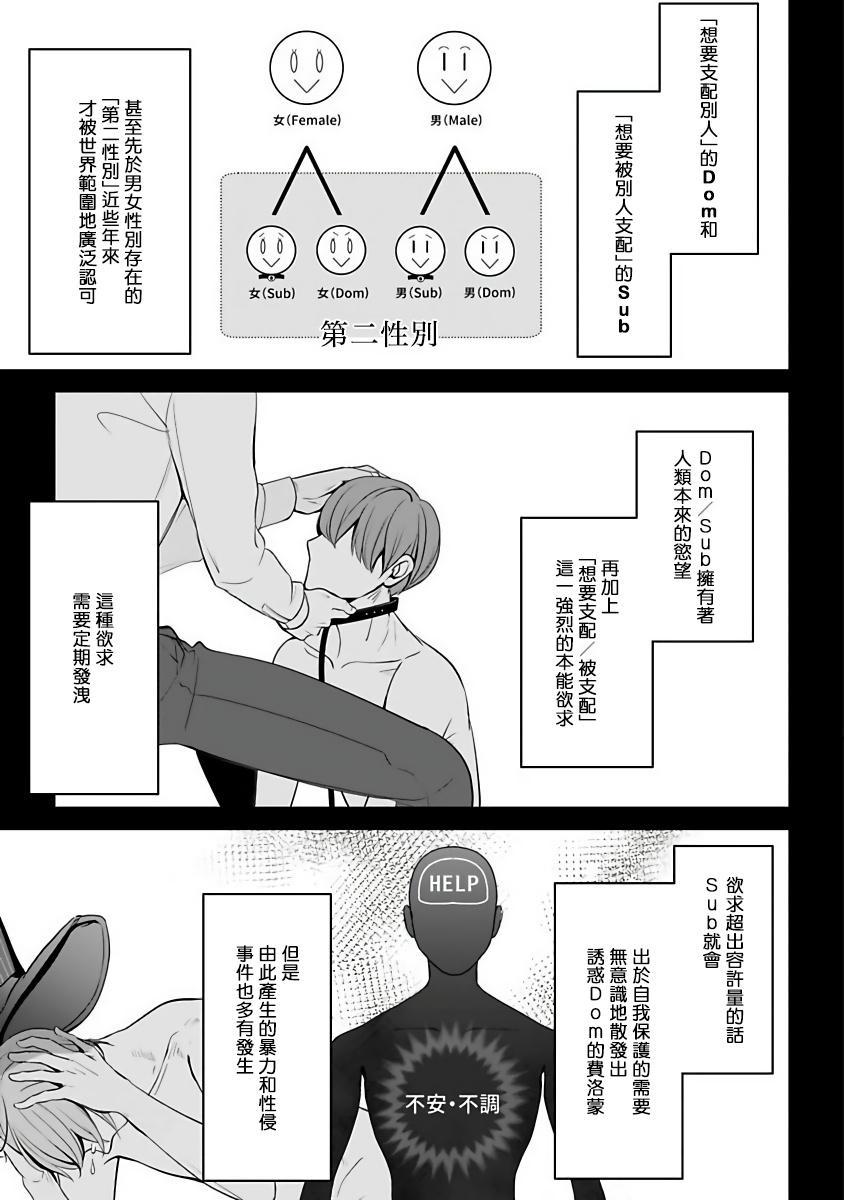 Hizamazuite Ai o Tou   跪下问爱 Ch. 1-4 45