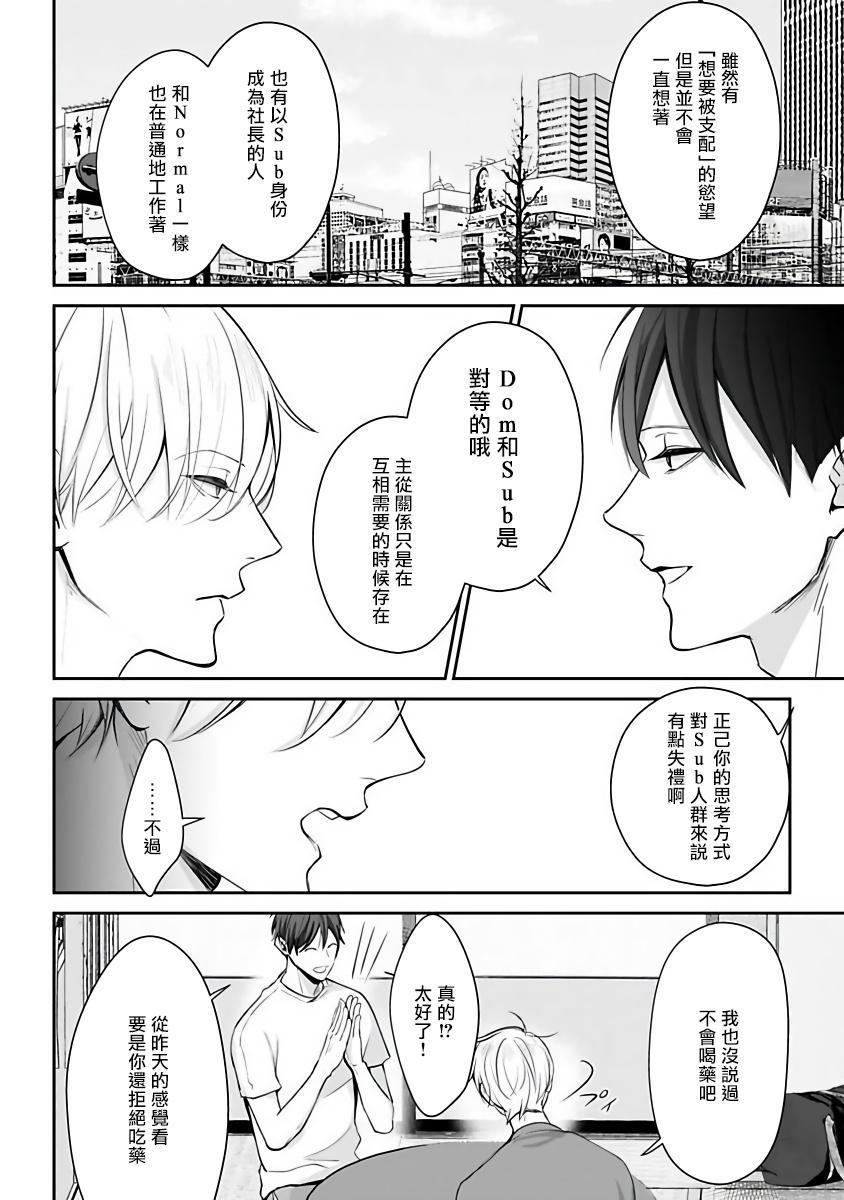 Hizamazuite Ai o Tou   跪下问爱 Ch. 1-4 48
