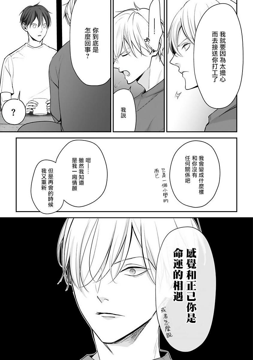 Hizamazuite Ai o Tou   跪下问爱 Ch. 1-4 49