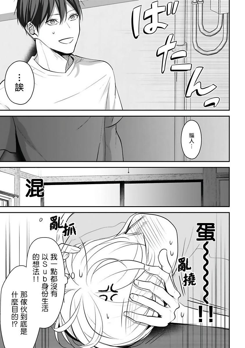 Hizamazuite Ai o Tou   跪下问爱 Ch. 1-4 53