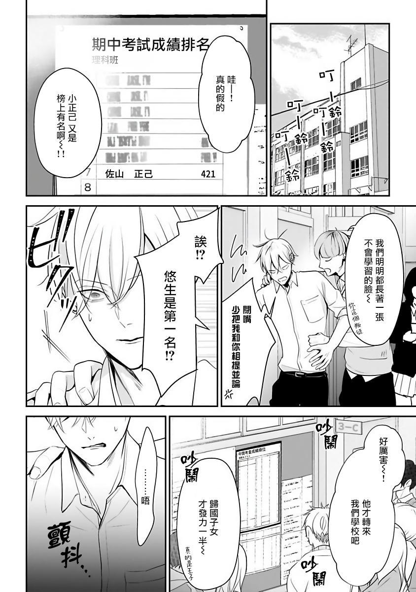 Hizamazuite Ai o Tou   跪下问爱 Ch. 1-4 56