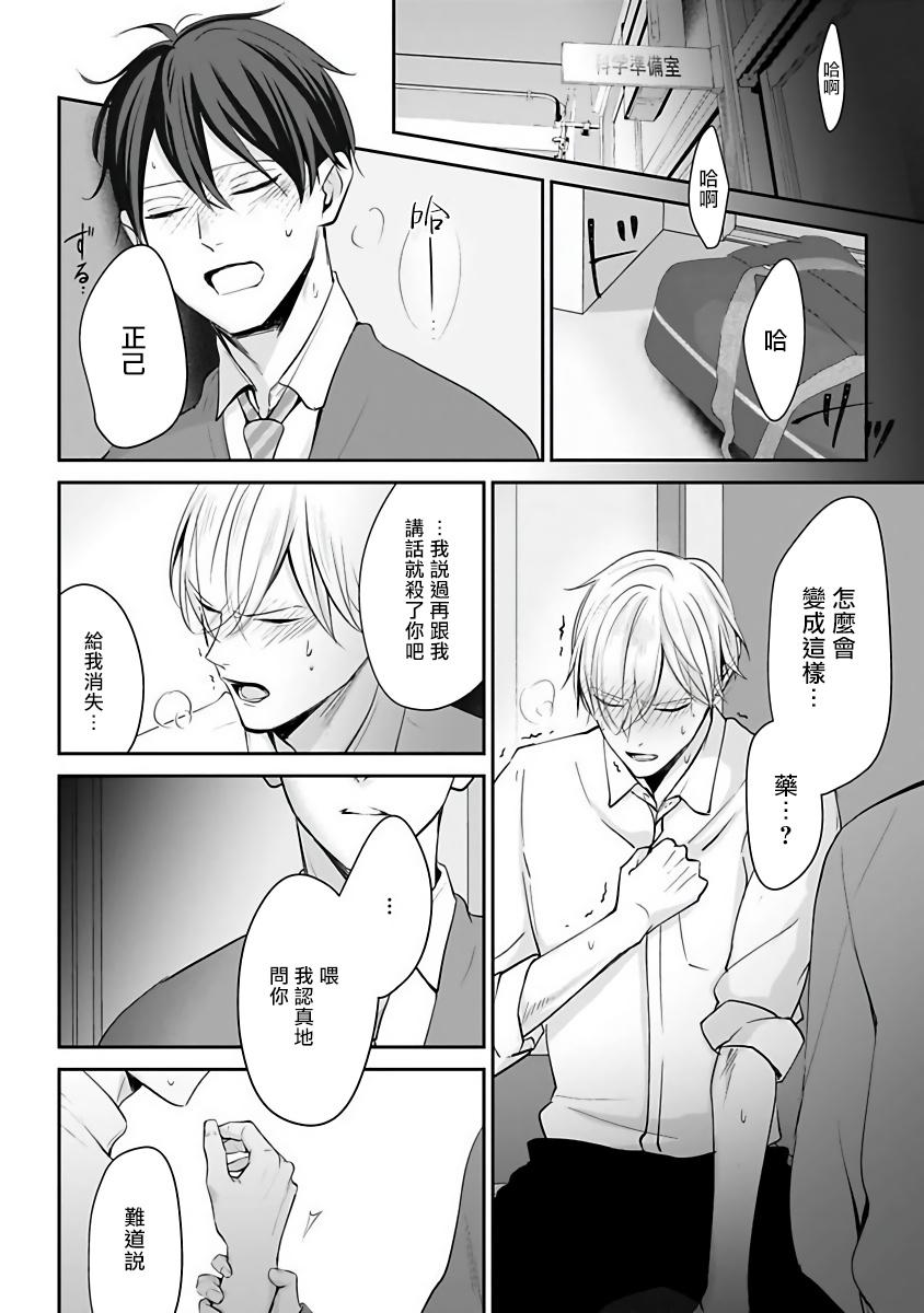 Hizamazuite Ai o Tou   跪下问爱 Ch. 1-4 60