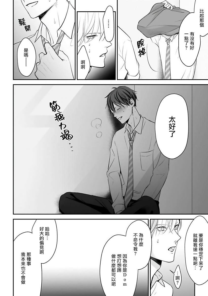 Hizamazuite Ai o Tou   跪下问爱 Ch. 1-4 64