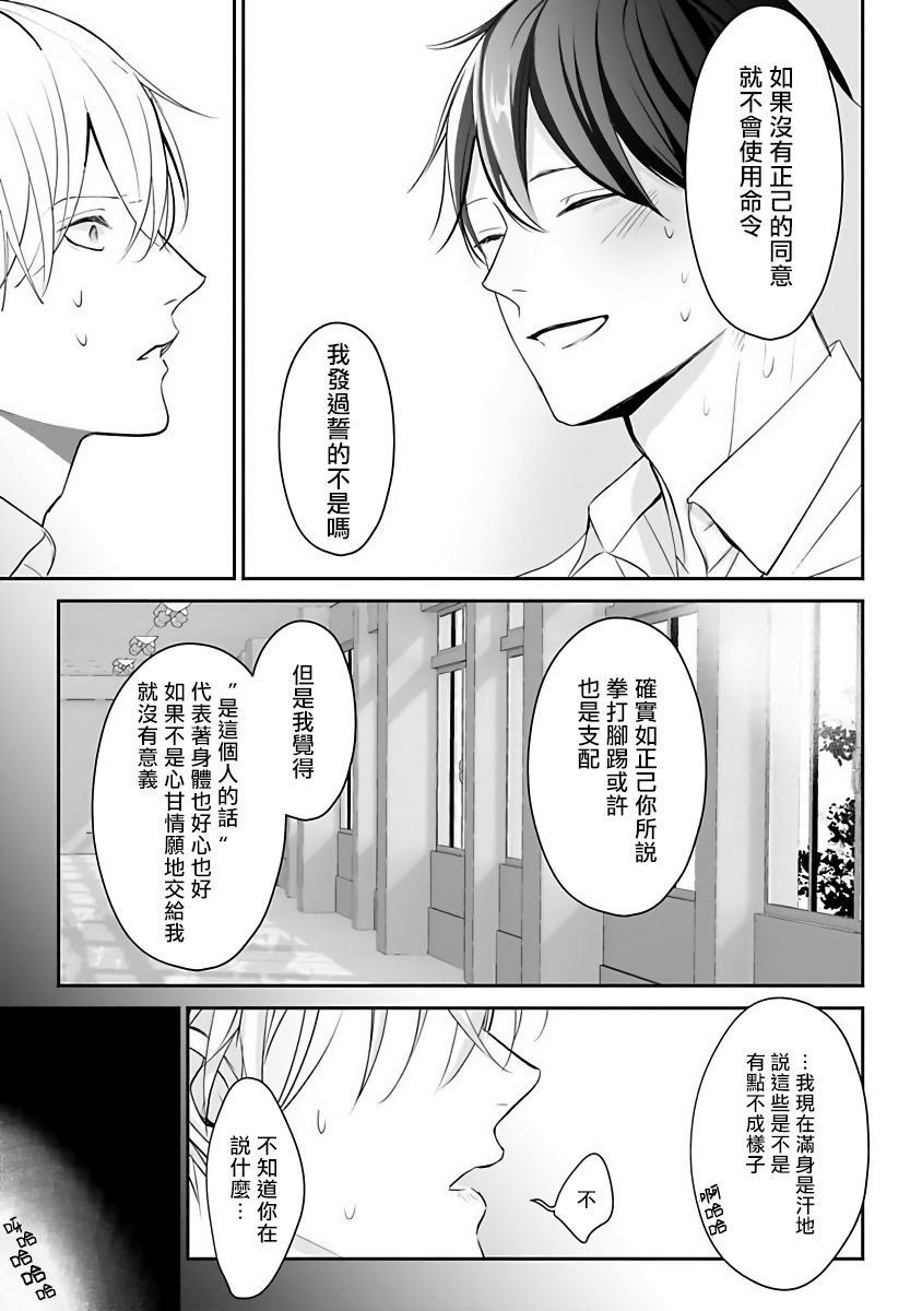 Hizamazuite Ai o Tou   跪下问爱 Ch. 1-4 65
