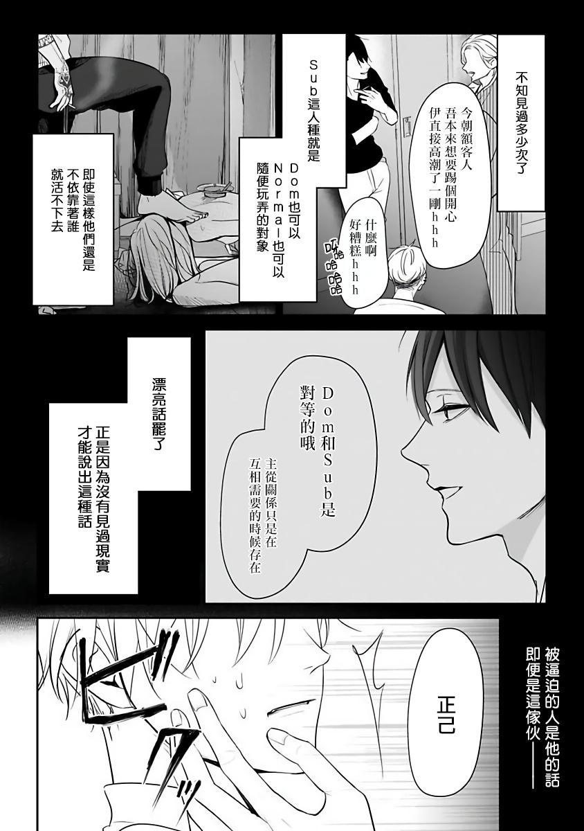 Hizamazuite Ai o Tou   跪下问爱 Ch. 1-4 66
