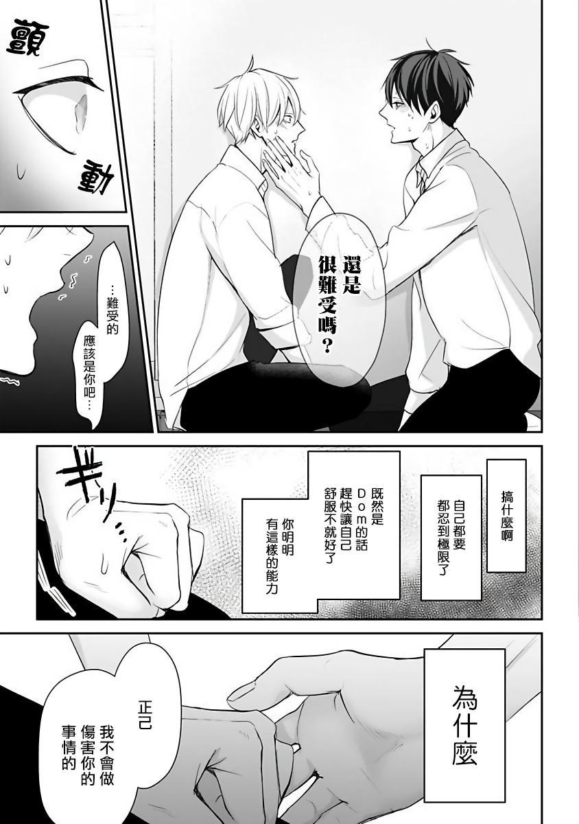 Hizamazuite Ai o Tou   跪下问爱 Ch. 1-4 67