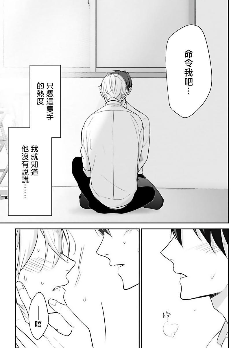 Hizamazuite Ai o Tou   跪下问爱 Ch. 1-4 69