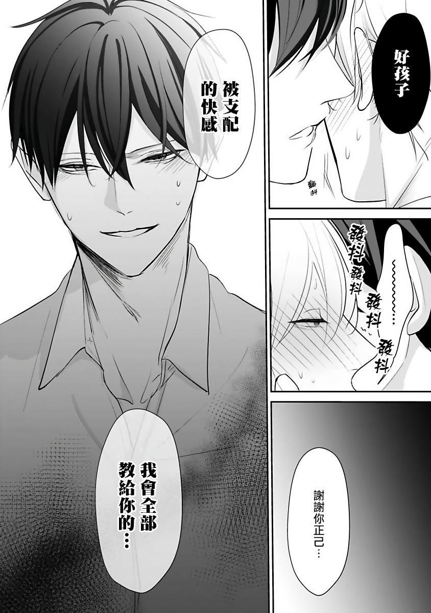 Hizamazuite Ai o Tou   跪下问爱 Ch. 1-4 70