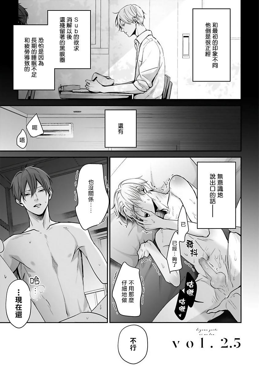 Hizamazuite Ai o Tou   跪下问爱 Ch. 1-4 81