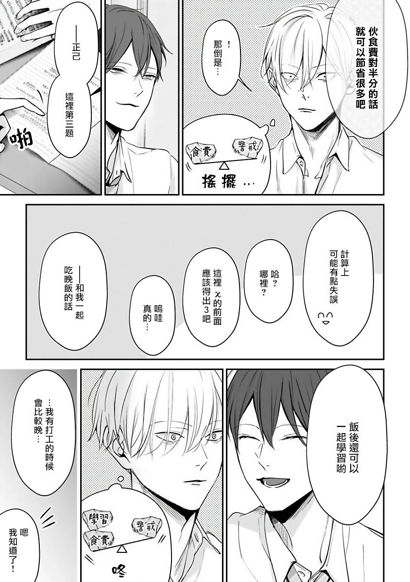 Hizamazuite Ai o Tou   跪下问爱 Ch. 1-4 83