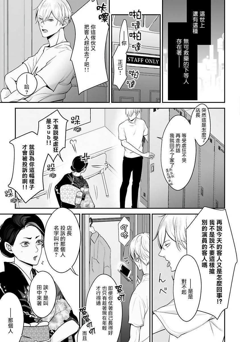 Hizamazuite Ai o Tou   跪下问爱 Ch. 1-4 8