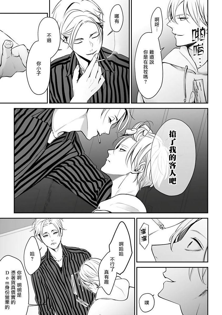 Hizamazuite Ai o Tou   跪下问爱 Ch. 1-4 92