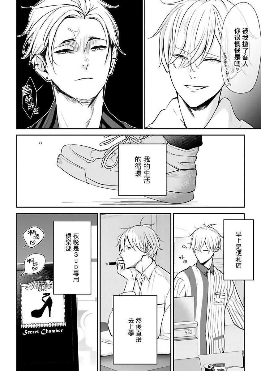 Hizamazuite Ai o Tou   跪下问爱 Ch. 1-4 93