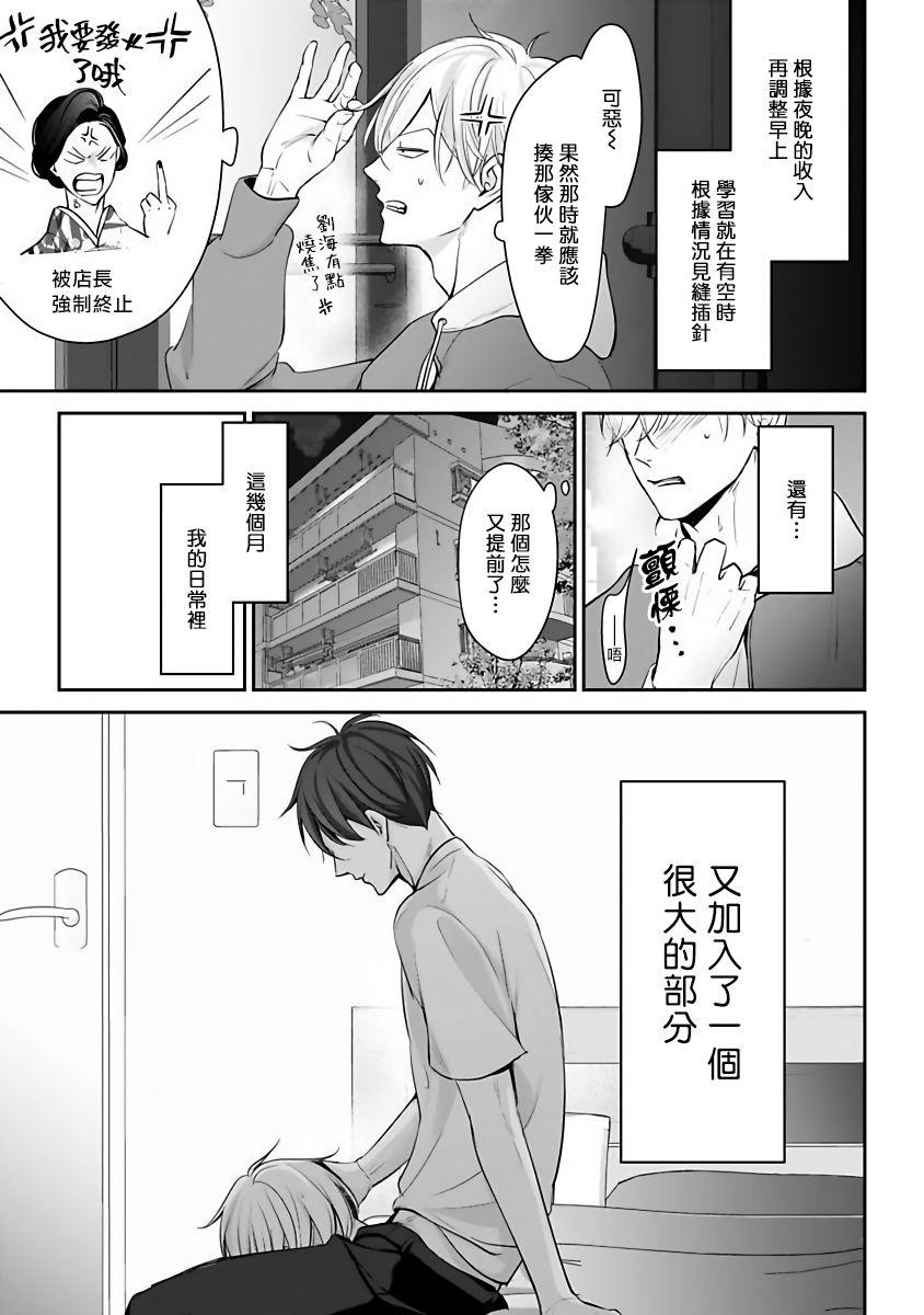 Hizamazuite Ai o Tou   跪下问爱 Ch. 1-4 94