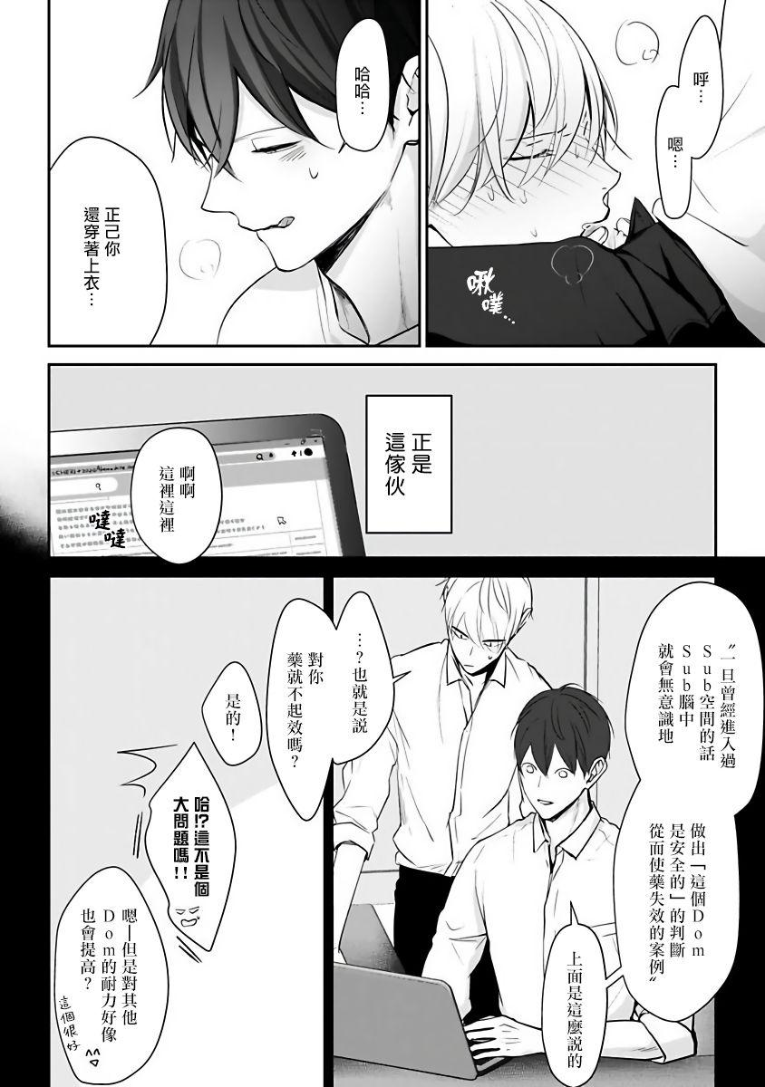 Hizamazuite Ai o Tou   跪下问爱 Ch. 1-4 95