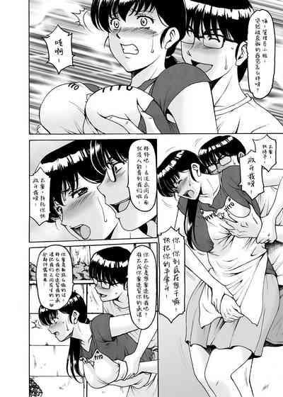 Hitozuma Kanrinin Kyouko 7 Juujun Hen 2 5