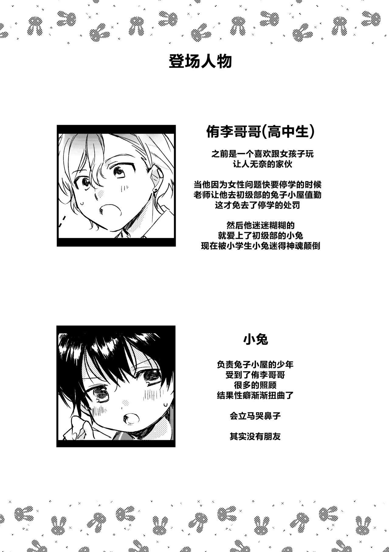 Oyasumi U-chan 1