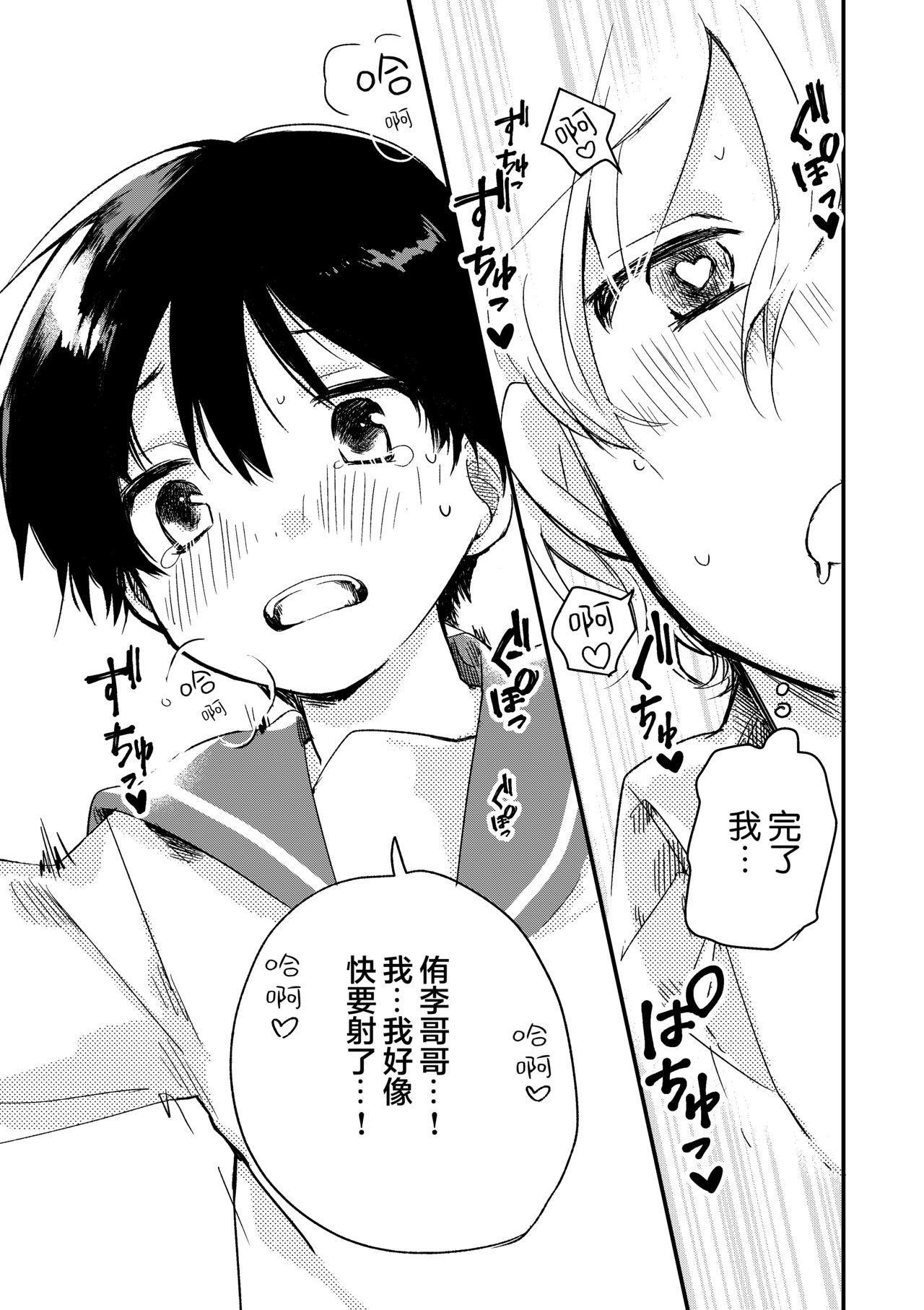 Oyasumi U-chan 21