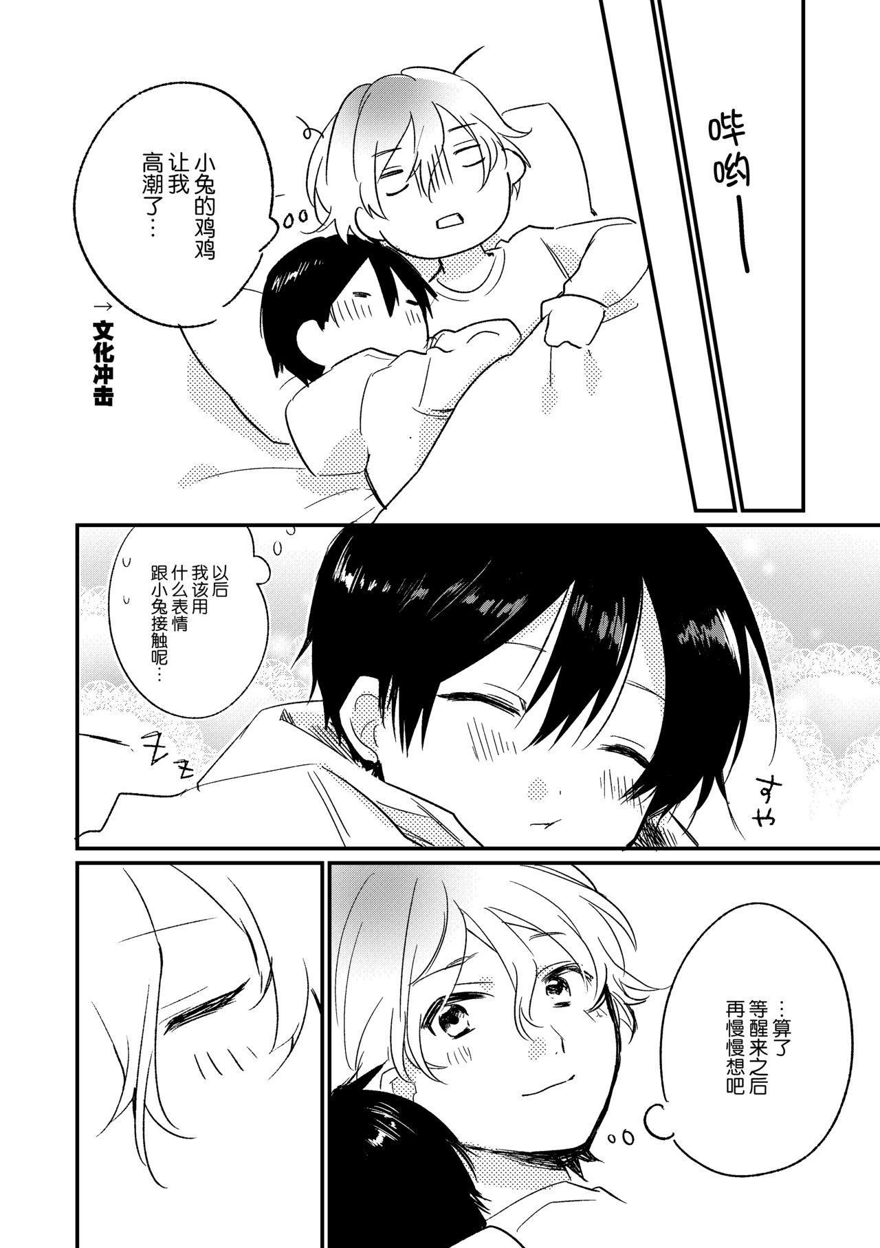 Oyasumi U-chan 24